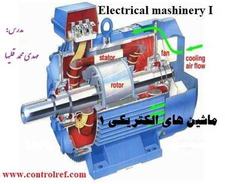 ماشین های الکتریکی 1