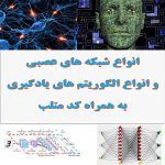 شبکه های عصبی و الگوریتم های یادگیری در متلب